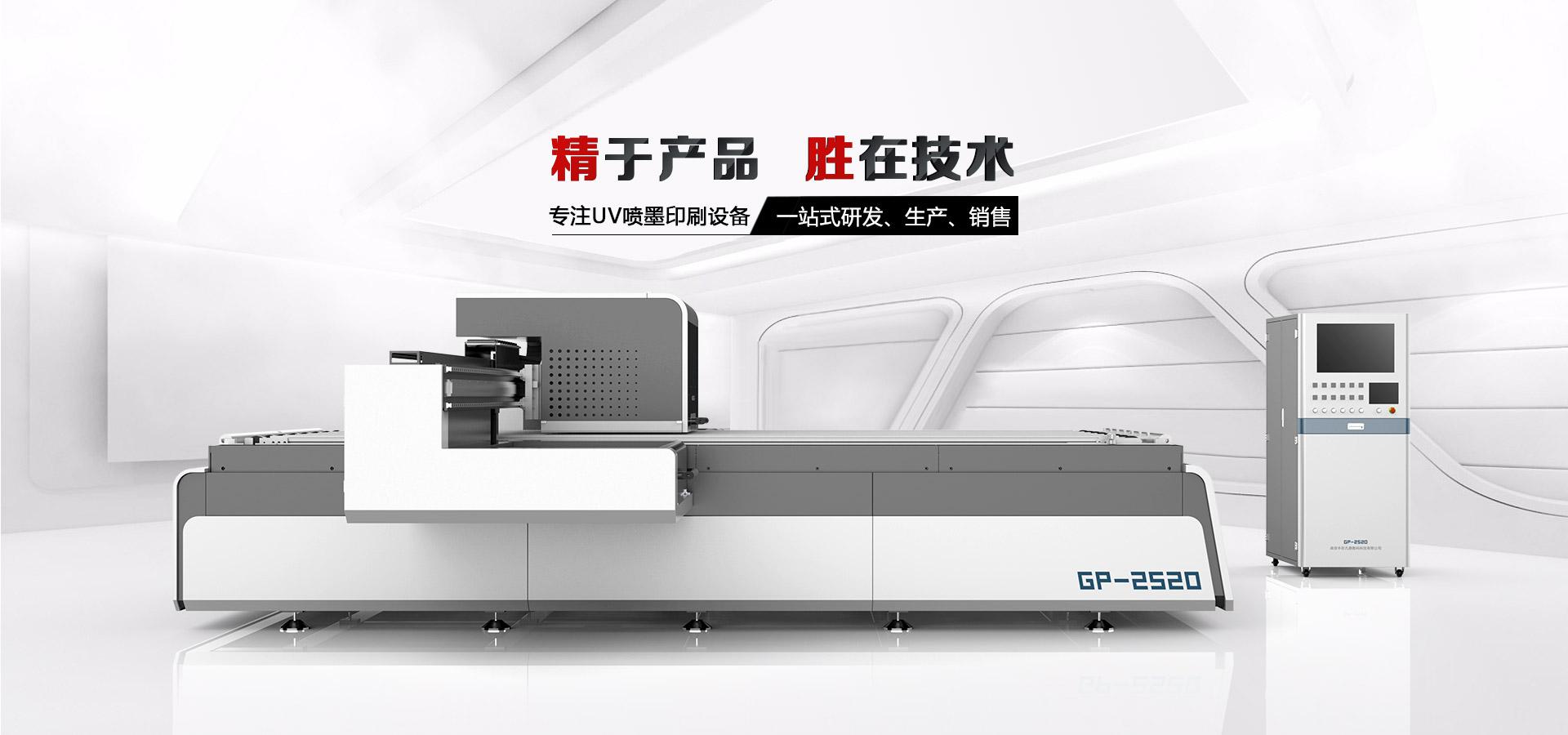 玻璃彩釉打印机